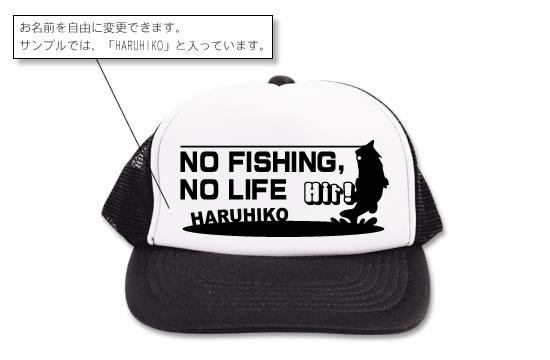名入れ 釣り好き