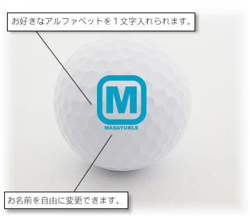 イニシャル入り ゴルフボール