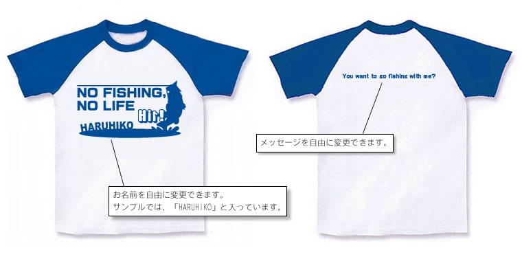 バス釣り 名入れTシャツ