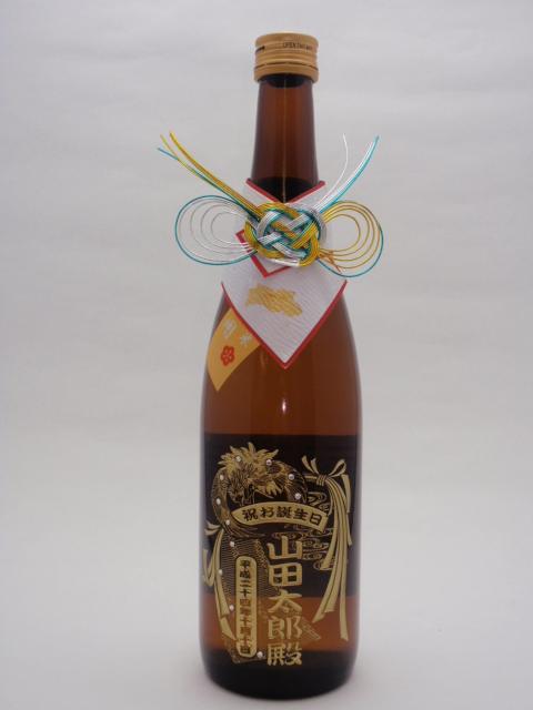 還暦祝い 日本酒