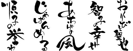 名前の詩の筆文字