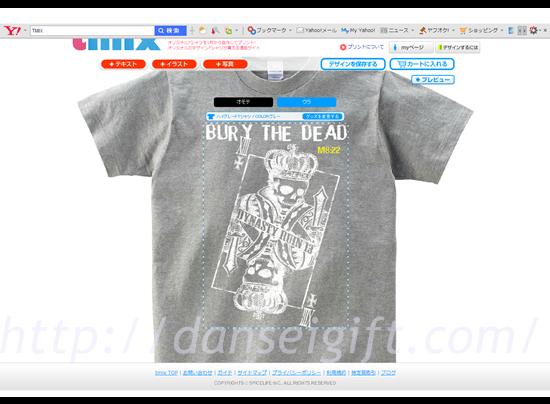 オリジナルTシャツをWEBでデザイン制作してプリントtmix3