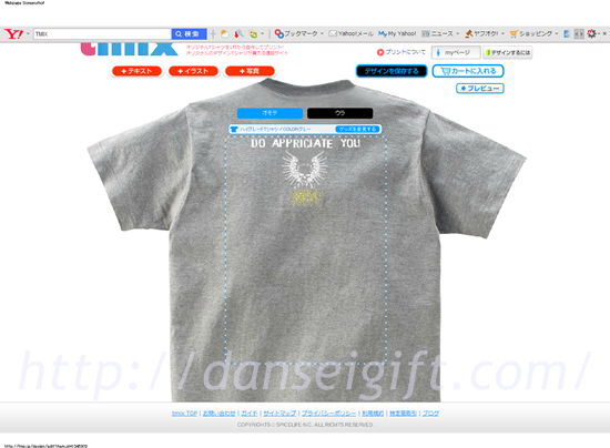 オリジナルTシャツをWEBでデザイン制作してプリントtmix2