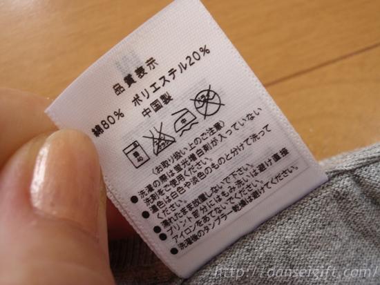 プレゼント オリジナルTシャツ tmix (12)