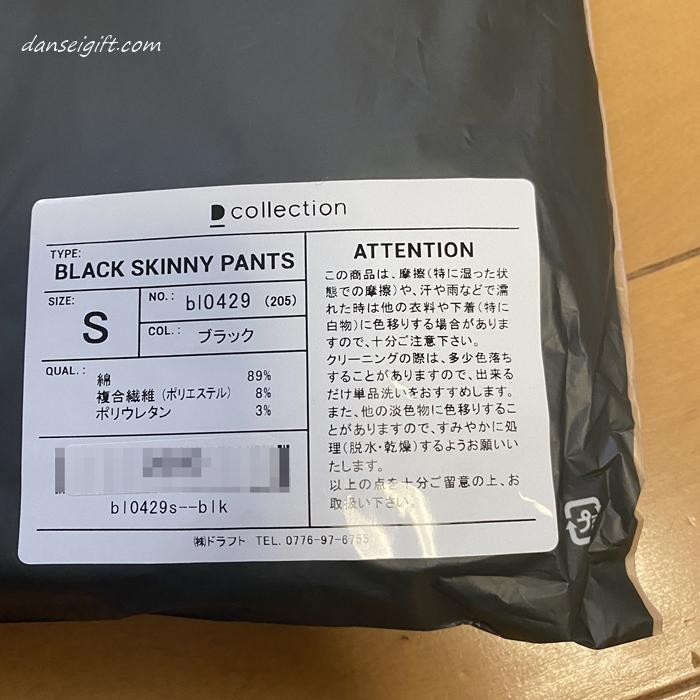 メンズ通販・Dコレクション(Dコレ)黒スキニー (2)a